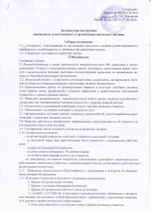 должностная инструкция ответственного за организацию питания_0001