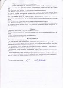 должностная инструкция ответственного за организацию питания_0002