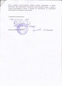 пирказ о создании бракеражной комиссии_0002