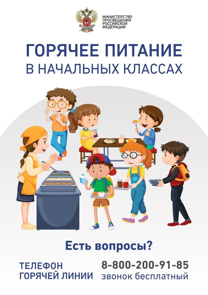 Плакат_по_горячему_питаниюМИНПРОСВЕЩЕНИЯ-4_page-0001-scaled